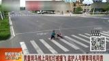 男童斑马线上闯红灯被撞飞 交警判监护人与肇事司机同责