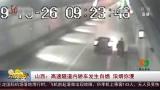 山西一高速隧道出现事故 一轿车发生自燃 浓烟弥漫很是吓人
