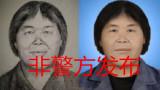 """广东警方:""""梅姨""""身份与长相暂未查实 将继续寻找7名被拐儿童下落"""